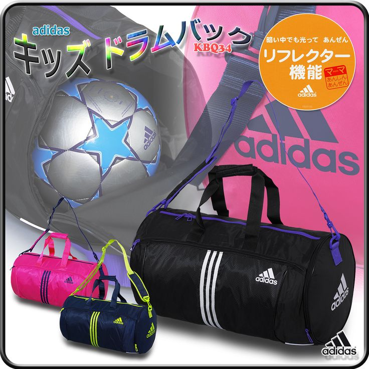 Boston bag adidas drum bag sports bag for kids shoulder bag kids ' ball storage adidas / kids drum back KBQ34 P19Jul15