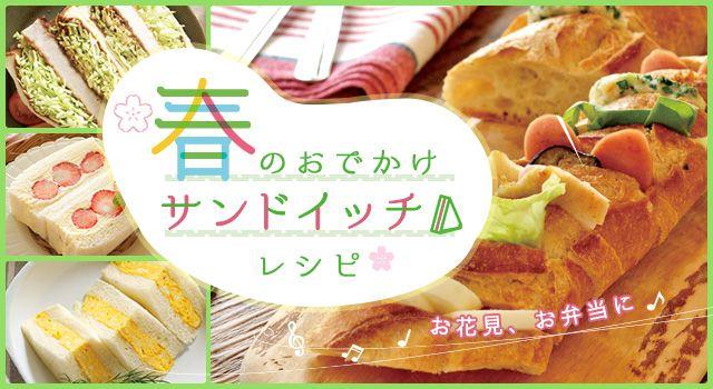 春のおでかけサンドイッチ