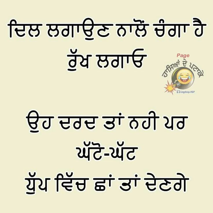 88 Best Punjabi Thought Images On Pinterest