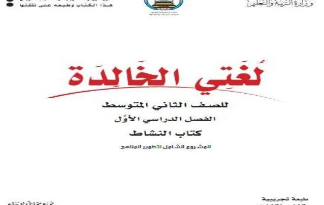 تحميل حل كتاب لغتي ثاني متوسط ف1 Arabic Calligraphy Sbl