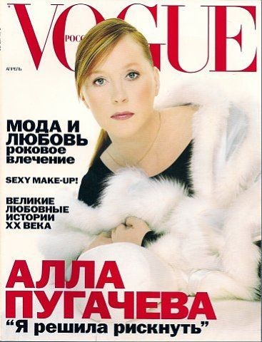 Vogue Russia April 1999 - Alla Pugacheva