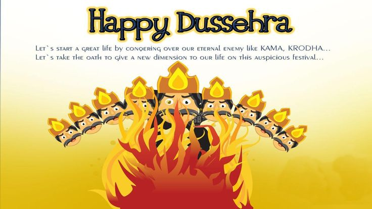 Quotes On Dussehra in English 3d5077c6079d95c80b2167146a62d058