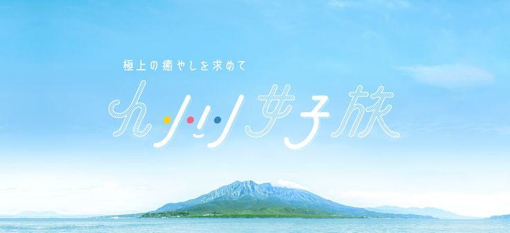 極上の癒やしを求めて 九州女子旅