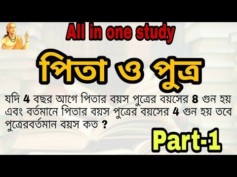 Post office exam preparation (Age related problem) PART- 1 Online Math class....
