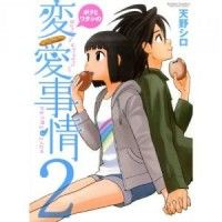 Boku to Watashi no Henai Jijou: Jin is a rock artist in the making, and in a relationship with Tama, a wanna-be bread maker. However, as Jin's popularity grows, he feels he doesn't have enough time for Tama, and breaks up with her. Tama agrees to call it off... A little too easily. The two go off their seperate ways and decide to meet new people, but is their relationship really truly over? Watch their piping hot love slowly unfold!