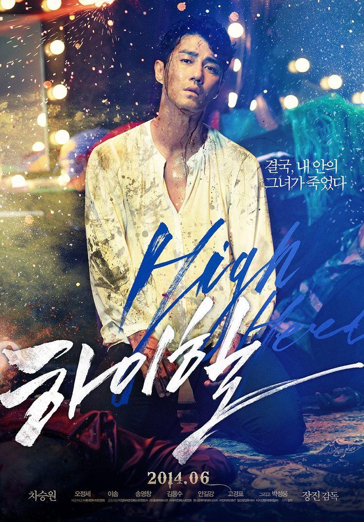 Man on High Heels (하이힐) Korean - Movie (2013) Starring: Cha Sueng Won