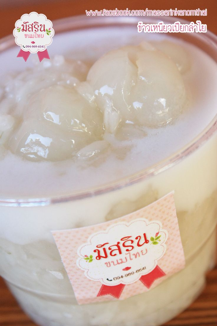 29 best มัสรินขนมไทย images on Pinterest | Coconut milk, Traditional ...