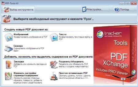 программа для создания полноценных PDF-документов из документов любого формата
