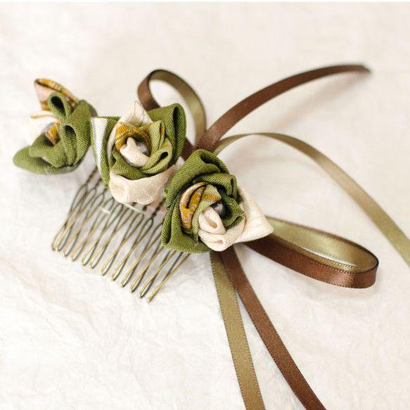 正絹の生地を使ったつまみ細工のコームです。落ち着いた緑の生地とベージュの生地を組み合わせた薔薇で、和服だけでなく、洋服でのご使用も出来るデザインです。リボンは...|ハンドメイド、手作り、手仕事品の通販・販売・購入ならCreema。