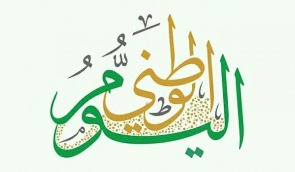 كلمة الصباح عن اليوم الوطني السعودي 89 لعام 1441 مجلة رجيم Arabic Calligraphy Design Saudi Arabia