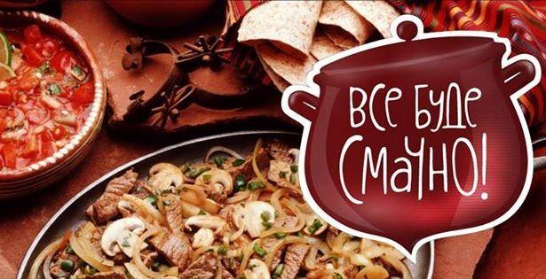 Шоу-программа Все буде смачно последний выпуск сегодняшний эфир, рецепты приготовления блюд в домашних условиях. В этой кулинарной передаче мы сможем узнать большое...