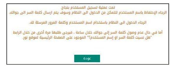 نظام نور منصة مدرستي شرح تسجيل الدخول عبر حساب نور بالعربي نتعلم In 2020 Pics Abs Ios Messenger