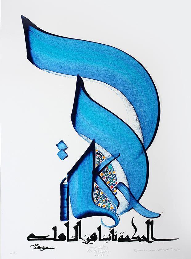 الحكمة تأتينا من التأمل . حسن المسعود Wisdom is reached through Meditation. © Hassan Massoudy - arabic calligraphy.