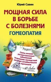 Книга Мощная сила в борьбе с болезнями. Гомеопатия
