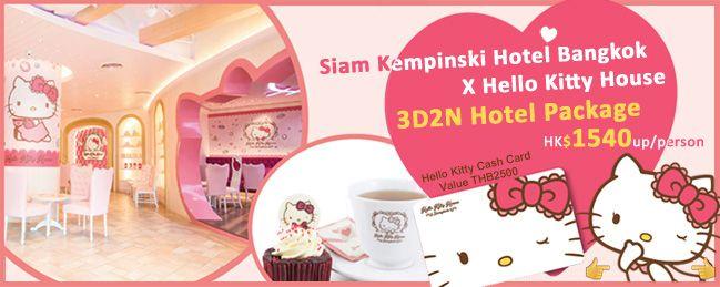 曼谷凱賓斯基酒店, Siam Kempinski, Hello Kitty House, Bangkok, Package, 3D2N Hotel Package, 3日2夜酒店套票