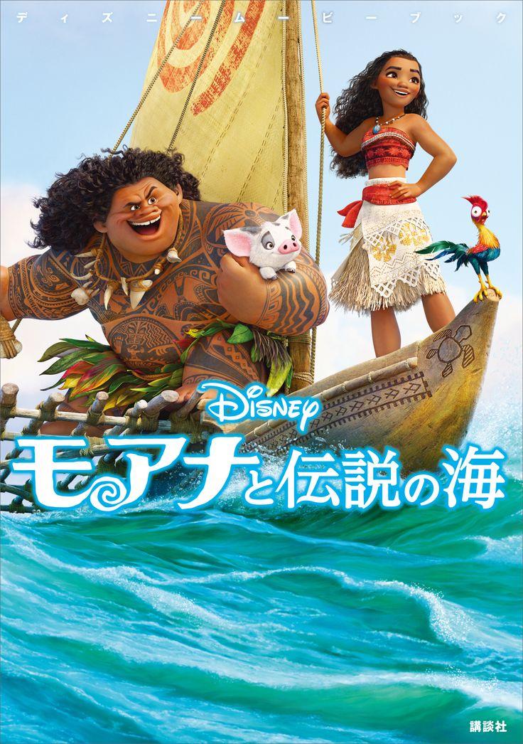 ディズニームービーブック モアナと伝説の海 - ディズニー -(ディズニーストーリーブック)など電子書籍を読むならBOOK☆WALKER #ディズニー #映画 #モアナ