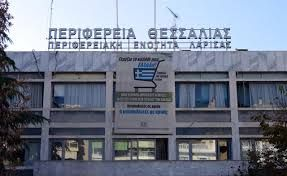 Περιφέρεια Θεσσαλίας: Πράσινο φως για το ευρωπαϊκό έργο BLUE MED: Μία ακόμα σημαντική επιτυχία για την Περιφέρεια Θεσσαλίας αποτελεί η…