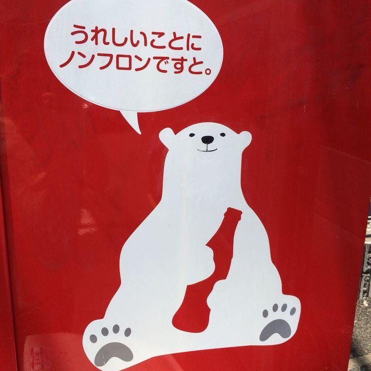 あるブランドの自販機のシロクマ(⌒▽⌒)