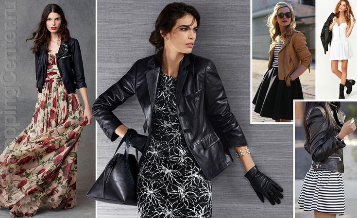 Женские кожаные куртки – 9 самых модных тенденций