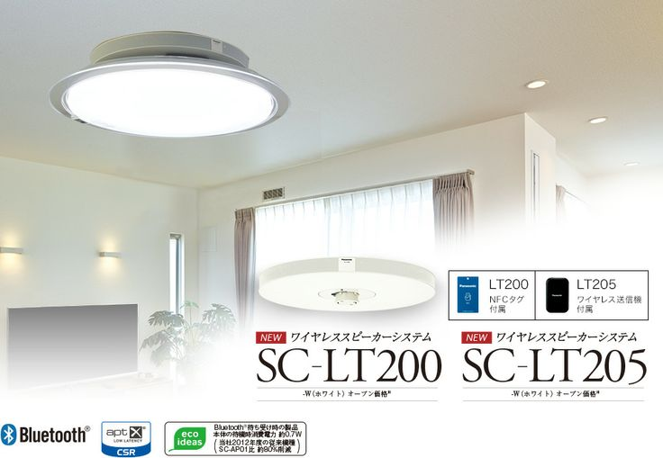 Wireless Speaker System attached on ceiling ワイヤレススピーカーシステム SC-LT200/SC-LT205