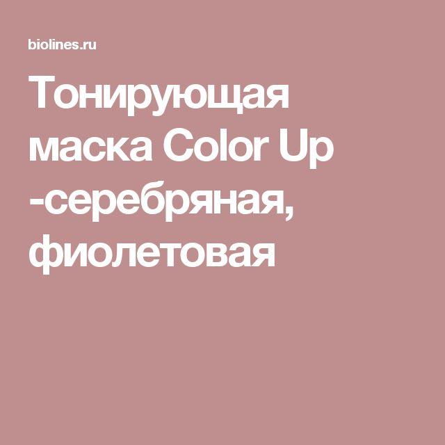Тонирующая маска Color Up -серебряная, фиолетовая