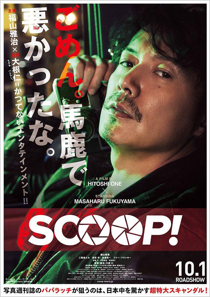 2016/10/07 映画『SCOOP!』公式サイト|NEWS