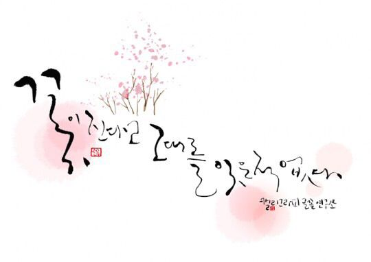 Reference for 'Unni' tattoo. Can do a soft color around it, a sort of paint splatter... (Korean Calligraphy)