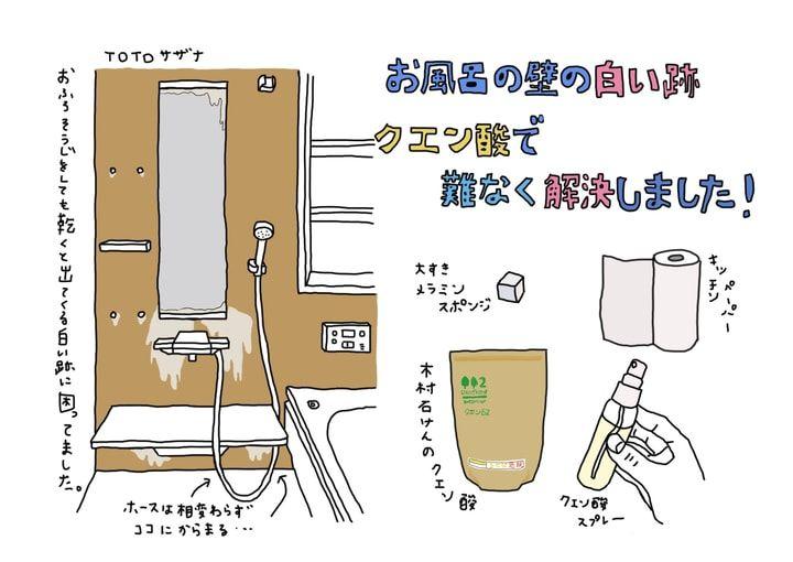 お風呂場の壁に白い跡 何度洗っても乾くと復活する汚れの正体は