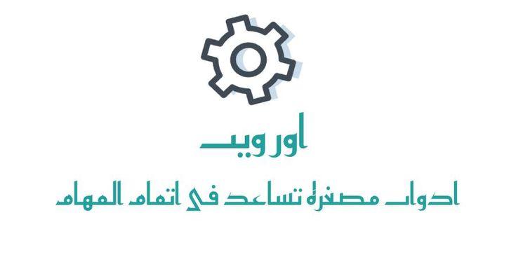 اور ويب ادوات متعددة Math Math Equations Arabic Calligraphy