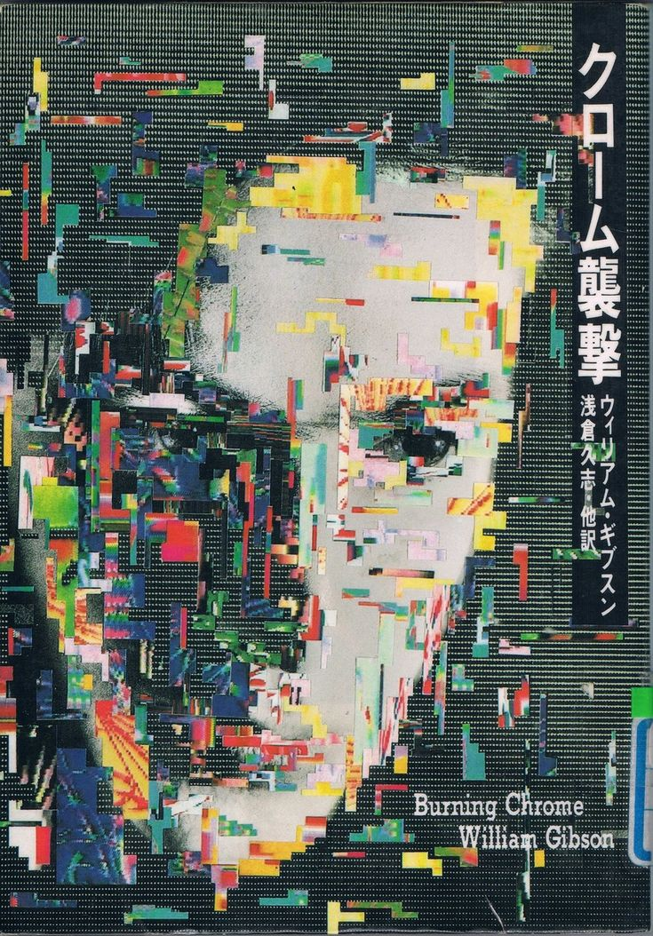 Japanese Book Cover: Burning Chrome. Yukimasa Okumura. 1987