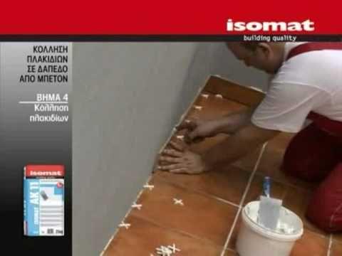 Κόλληση πλακιδίων σε δάπεδο από μπετόν ISOMAT A.B.E.E.