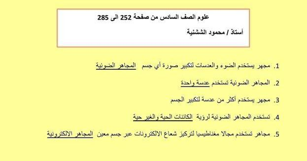 متابعي موقع تعليم الامارات ننشر لكم ملخص مادة العلوم للصف السادس الفصل الدراسي الثانى وفقا لمنهاج وزارة التربية والتعليم بدولة الإمارات العربية المتحدة Science