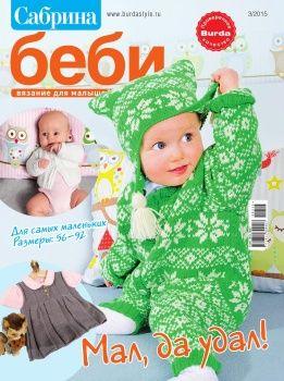 Сабрина Беби №3 2015