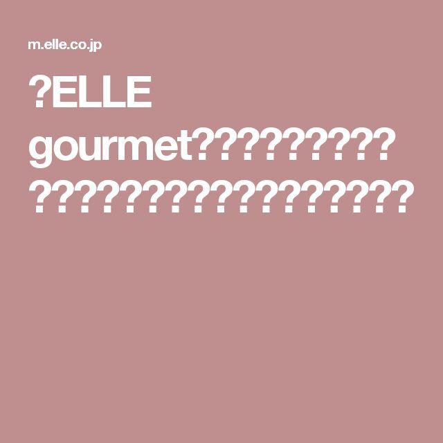 【ELLE gourmet】ごぼうと長ねぎの豆乳つけ麺レシピ|エル・オンライン