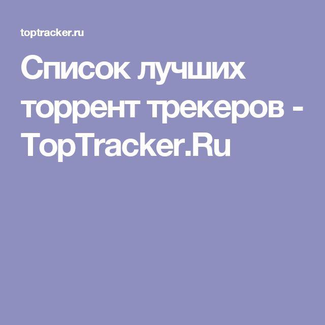 Список лучших торрент трекеров - TopTracker.Ru