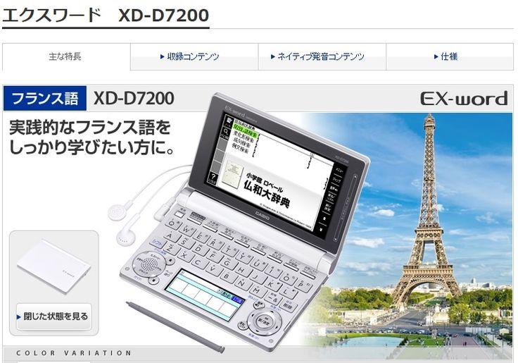CASIO : LINK: http://arch.casio.jp/exword/products/XD-D7200/ LINK LINK http://www.gaijinjapan.org/dictionnaire-francais-japonais/ LINK LINK