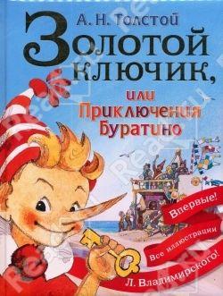 Детское чтение для сердца и разума -