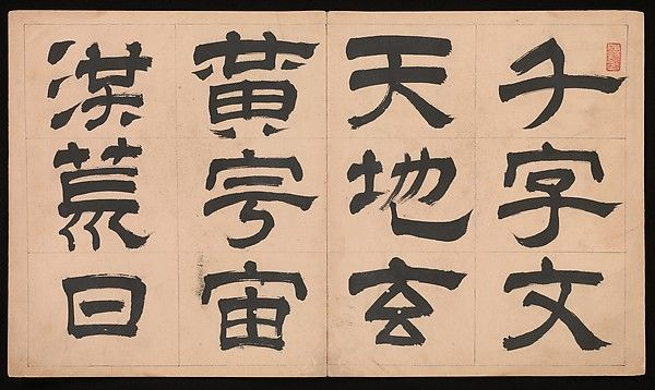 The Thousand-Character Classic Calligrapher: Wen Peng (Chinese, 1498–1573) Period: Ming dynasty (1368–1644) Date: 1561 Culture: China Medium: Album of eighty-five double leaves; ink on paper Dimensions: Image (each leaf): 13 3/4 × 24 in. (34.9 × 61 cm) 明 文彭 隸書千字文 冊