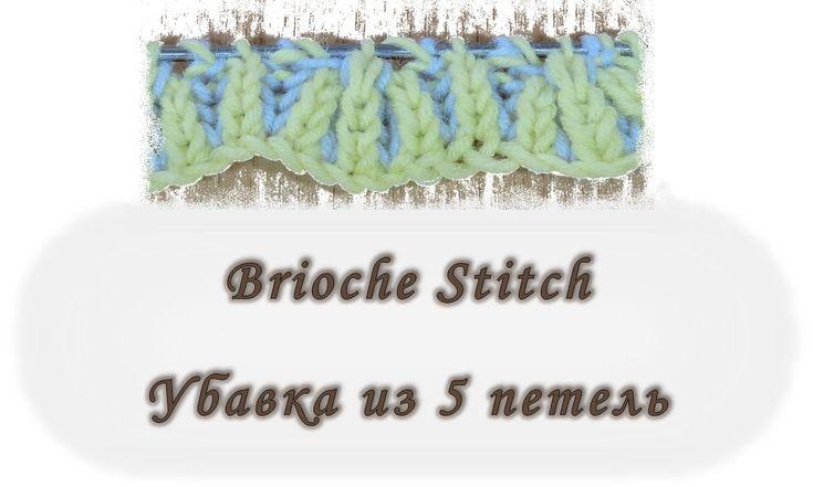 Brioche Stitch. Убавка из 5 птель. Урок 6.  Вяжем спицами