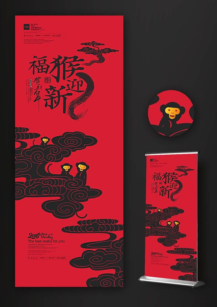 古典中国风福猴迎新猴年易拉宝