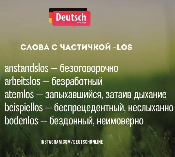 немецкий ситуация язык знакомства