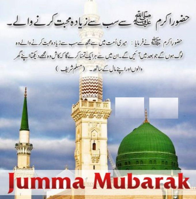 Jumma Mubarak SMS, Text Messages, Islamic Poetry