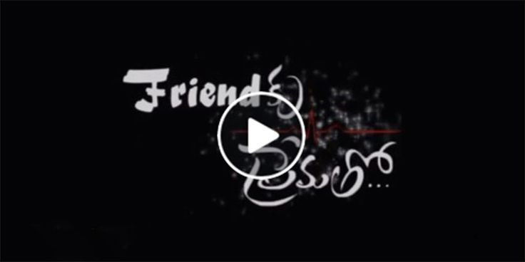 Sukumar shares Friendsku Prematho video of younsters which runs on Nannaku Prematho theme