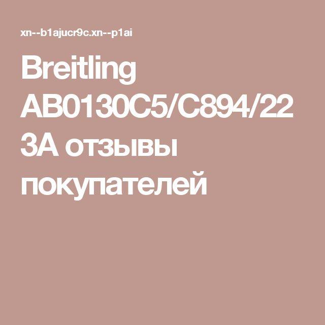Breitling AB0130C5/C894/223A отзывы покупателей