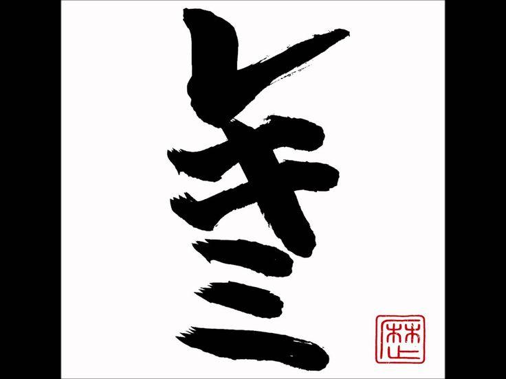 レキシ - 大奥〜ラビリンス〜 feat. シャカッチ
