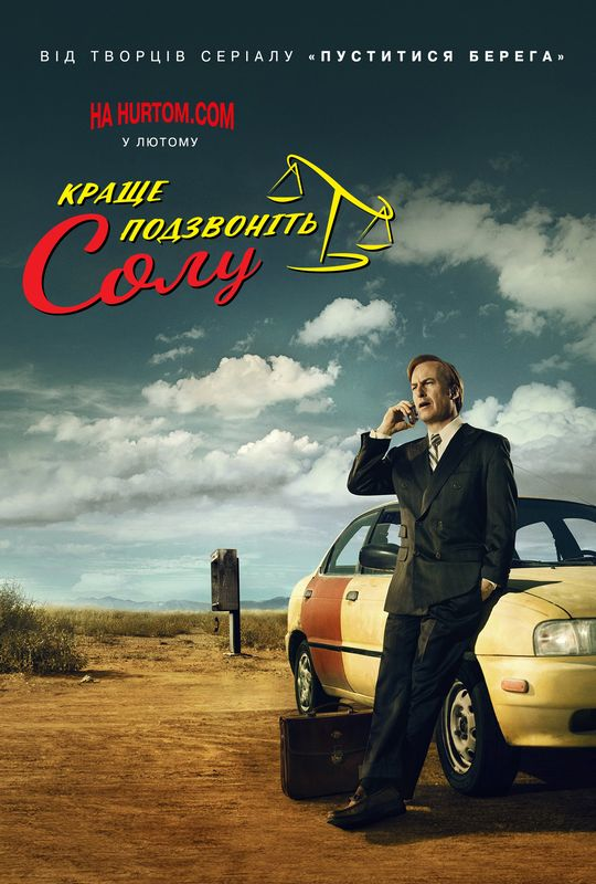 Краще подзвоніть Солу (Сезон 1, серії 1-2) / Better Call Saul (Season 1, episodes 1-2) (2015) WEB-DLRip-AVC