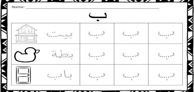 طرق تعليم الحروف العربية للأطفال Lettres De L Alphabet Arabe Apprendre L Arabe Alphabet Arabe