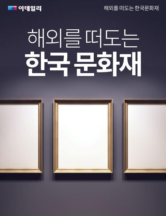 해외를 떠도는 한국문화재 ..