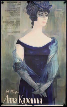 No. 5 - Анна Каренина