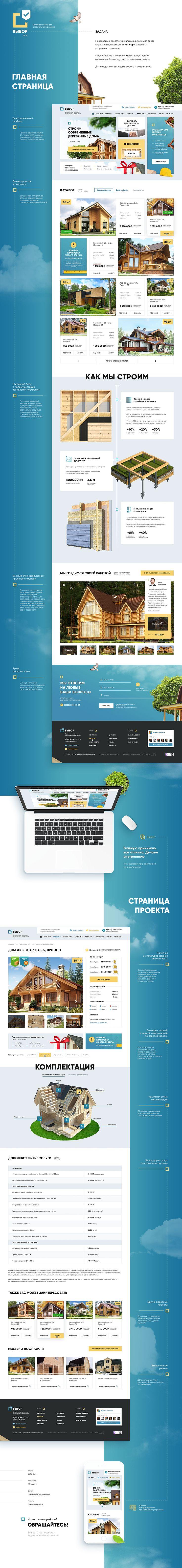 Строительная компания Выбор, Site © Андрей Бачинский